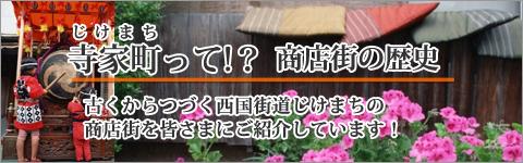 72c054854121 寺家町の歴史 兵庫県 加古川市 寺家町商店街